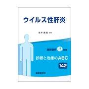 増刊最新医学 2019年 01月号 [雑誌]