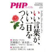 いい言葉が、いい一日をつくる 増刊PHP 2019年 03月号 [雑誌]