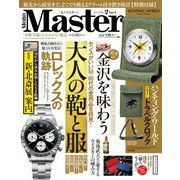 Mono Master (モノマスター) 2019年 02月号 [雑誌]