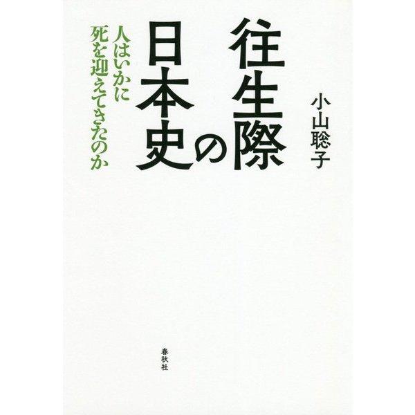 往生際の日本史―人はいかに死を迎えてきたのか [単行本]