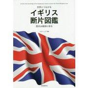 世界とつながるイギリス断片図鑑―歴史は細部に宿る [単行本]