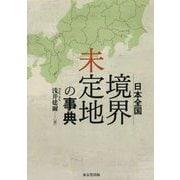 日本全国境界未定地の事典 [事典辞典]