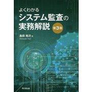 よくわかるシステム監査の実務解説 第3版 [単行本]