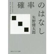 確率のはなし(角川ソフィア文庫) [文庫]