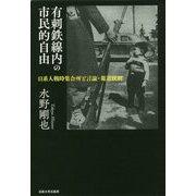 有刺鉄線内の市民的自由―日系人戦時集合所と言論・報道統制 [単行本]