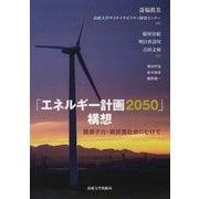 「エネルギー計画2050」構想―脱原子力・脱炭素社会にむけて [単行本]
