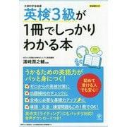 英検3級が1冊でしっかりわかる本 [単行本]