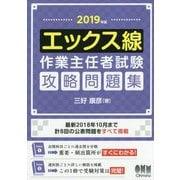 エックス線作業主任者試験攻略問題集〈2019年版〉 [単行本]