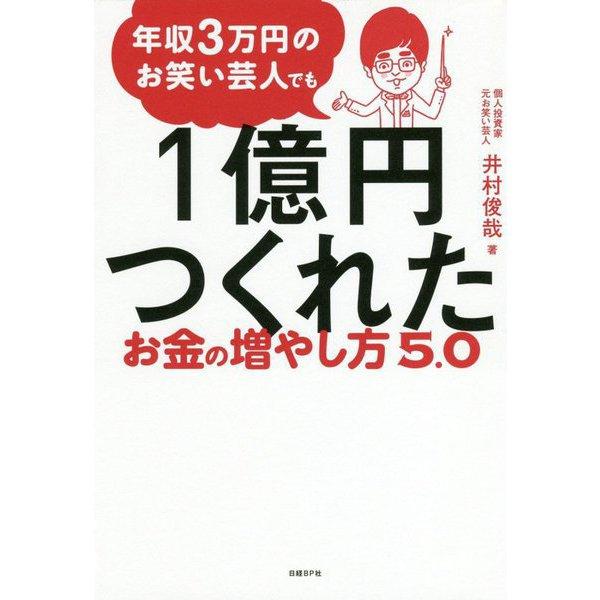 年収3万円のお笑い芸人でも1億円つくれたお金の増やし方5.0 [単行本]