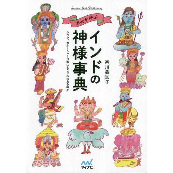 幸せを呼ぶインドの神様事典―シヴァ、ガネーシャ…日本にもなじみのある神々 [ムック・その他]