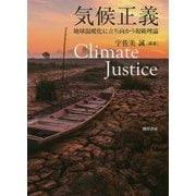 気候正義―地球温暖化に立ち向かう規範理論 [単行本]