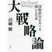大戦略論―国際秩序をめぐる戦いと日本 [単行本]