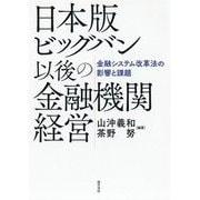 日本版ビッグバン以後の金融機関経営―金融システム改革法の影響と課題 [単行本]