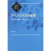 アベノミクスの成否(日本経済政策学会叢書〈1〉) [全集叢書]