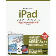 iPadマスターブック2019 iPad・Pro・mini4対応(Mac Fan BOOKS) [ムック・その他]