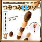 木製パズル&ゲームつみつみタワー-シンプルなのに大人もハマる! [ムックその他]