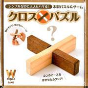 木製パズル&ゲームクロスパズル-シンプルなのに大人もハマる! [ムックその他]