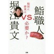 堀江貴文vs.鮨職人―鮨屋に修業は必要か? [単行本]