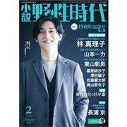 小説野性時代 vol.183 (2019 2)(KADOKAWA文芸MOOK 185) [ムックその他]