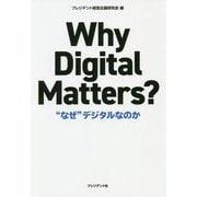 """Why Digital Matters?―""""なぜ""""デジタルなのか [単行本]"""