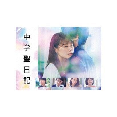 中学聖日記 DVD-BOX [DVD]