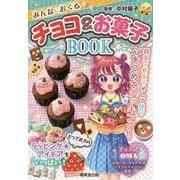 みんなにおくるチョコ&お菓子BOOK [単行本]