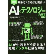 図解 AI(人工知能)とテクノロジーの話―眠れなくなるほど面白い [単行本]