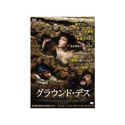 グラウンド・デス [DVD]