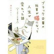 ブラック企業の社員が猫になって人生が変わった話―モフ田くんの場合 [単行本]