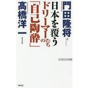 日本を覆うドリーマーたちの「自己陶酔」(WAC BUNKO) [新書]