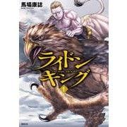 ライドンキング 1(シリウスコミックス) [コミック]