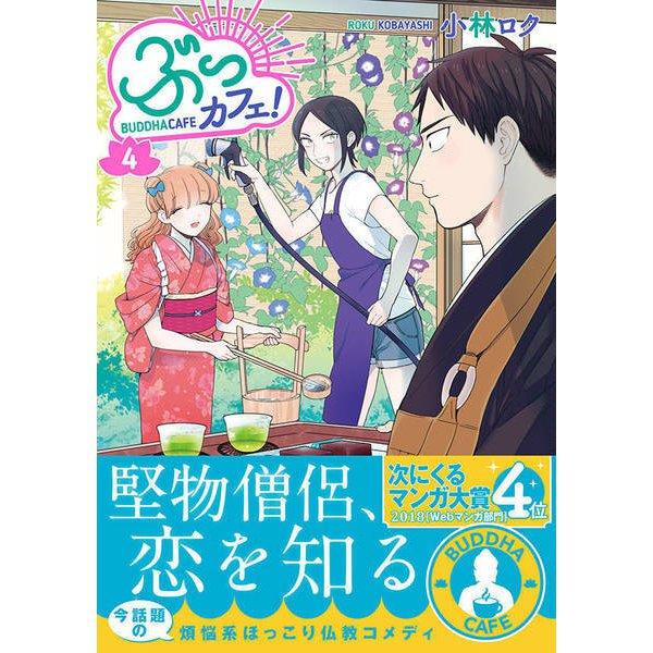 ぶっカフェ! 4(星海社COMICS) [コミック]