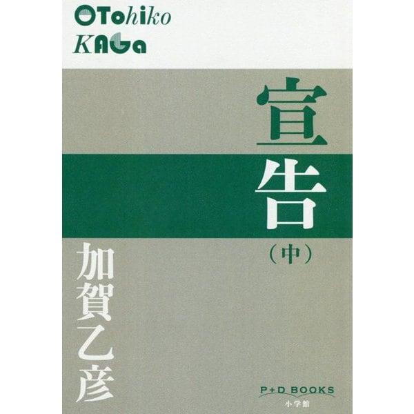 宣告〈中〉(P+D BOOKS) [単行本]