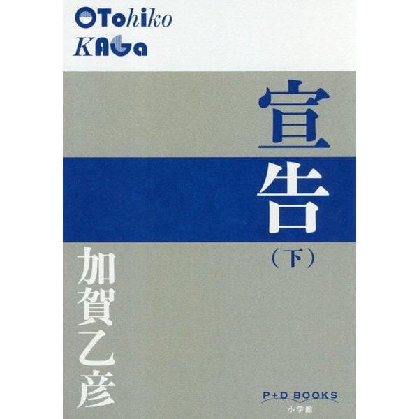 宣告〈下〉(P+D BOOKS) [単行本]