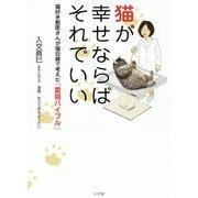 猫が幸せならばそれでいい―猫好き獣医さんが猫目線で考えた「愛猫バイブル」 [単行本]