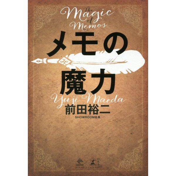 メモの魔力 The Magic of Memos (NewsPicks Book) [単行本]