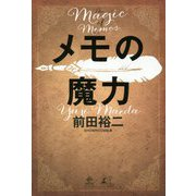 メモの魔力 The Magic of Memos (NewsPicks Book) [単行本]