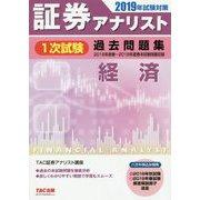 証券アナリスト1次試験過去問題集 経済〈2019年試験対策〉 [単行本]