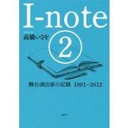 I-note〈2〉舞台演出家の記録 1991-2012 [単行本]
