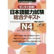 日本語能力試験総合テキスト N4―ゼッタイ合格!(JLPT(日本語能力試験)対策教本シリーズ) [単行本]