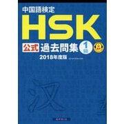 中国語検定HSK公式過去問集1級〈2018年度版〉 [単行本]