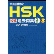 中国語検定HSK公式過去問集2級〈2018年度版〉 [単行本]
