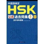 中国語検定HSK公式過去問集3級〈2018年度版〉 [単行本]