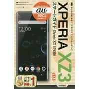 ゼロからはじめる au Xperia XZ3 SOV39 スマートガイド [単行本]
