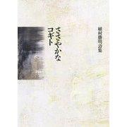 ささやかなコギト―植村勝明詩集(現代詩の50人) [単行本]