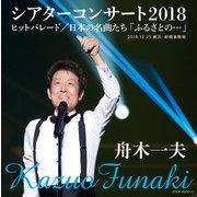 舟木一夫シアターコンサート2018 ヒットパレード/日本の名曲たち「ふるさとの…」