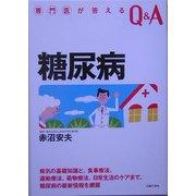 糖尿病(専門医が答えるQ&A) [単行本]