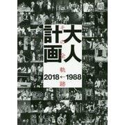 大人計画―その全軌跡1988→2018 [単行本]