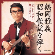 鶴岡雅義 昭和歌謡を弾く レキント・ギター魅力のすべて (決定盤)