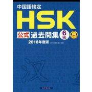 中国語検定HSK公式過去問集6級〈2018年度版〉 [単行本]